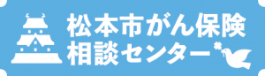 松本市がん保険相談センター