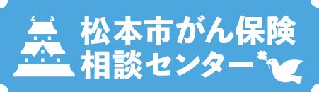 matsumoto_ganhoken_logo